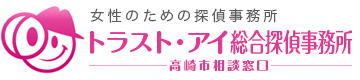 高崎市 トラスト・アイ総合探偵事務所